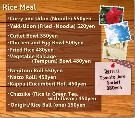 RiceMeal